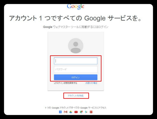 googleアドセンス,登録方法