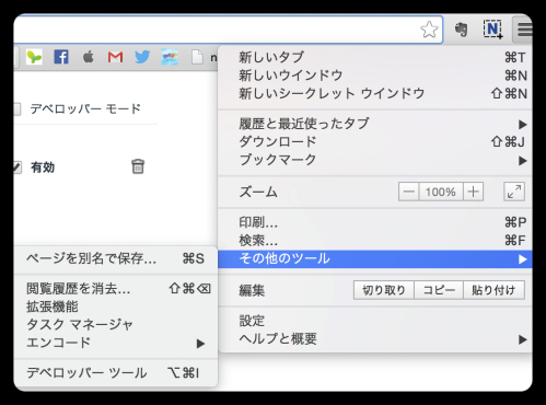 google chrome,拡張機能