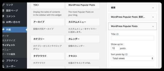 Wordpress Popular Posts,サイドバー,表示