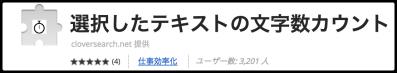 google chrome,文字数カウント