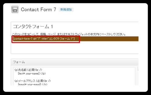 contact form7,コード