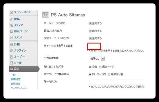 PS Auto SItemap,サイトマップ,表示