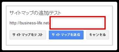サイトマップ,URL入力