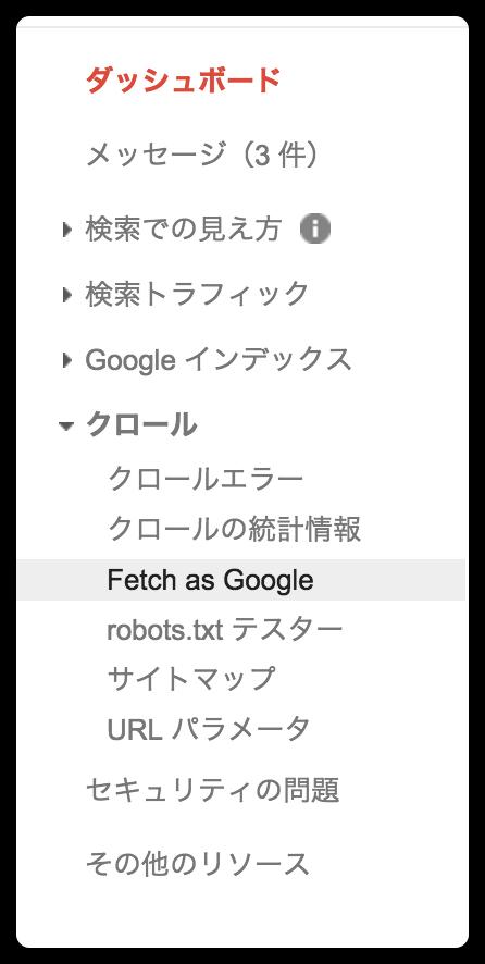 ダッシュボード,Fetch as Google