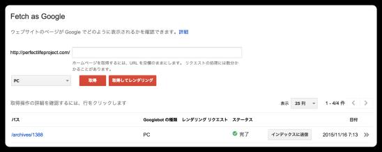 インデックスを送信,Fetch as Google