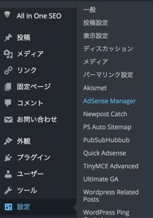 Adsense Manager,設定画面
