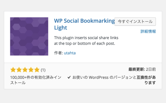 WP Socialbookmarking Light,インストール