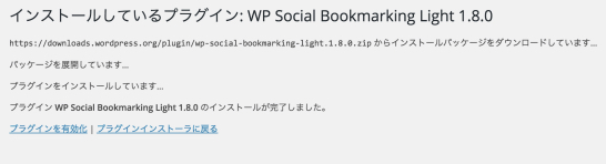 WP Socialbookmarking Light,有効化