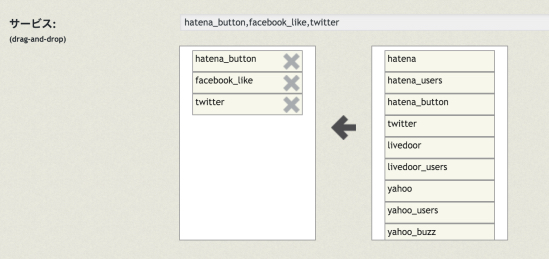 WP Socialbookmarking Light,追加,ソーシャルボタン