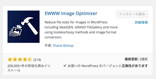EWWW Image Optimizer,インストール