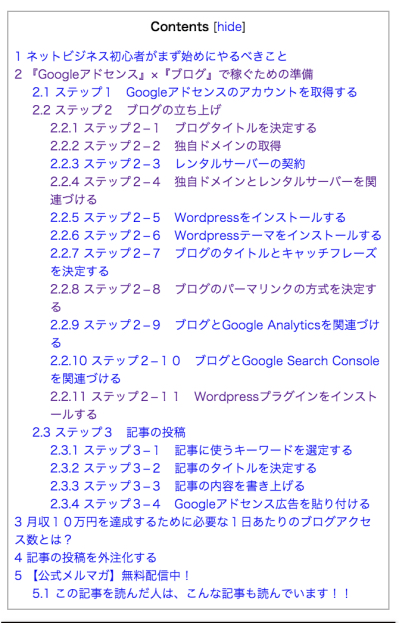 table of contents,番号振り