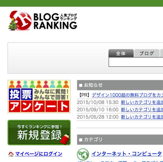人気ブログランキング,新規登録