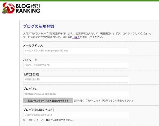 新規登録,人気ブログランキング