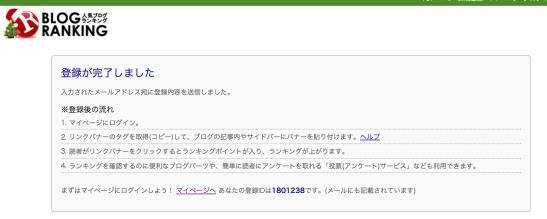 人気ブログランキング,登録,完了