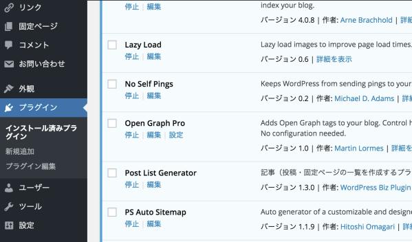 open graph pro,使い方