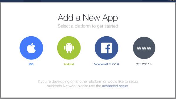 アプリケーション追加,facebook