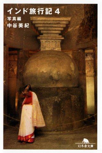 中谷美紀,インド旅行記