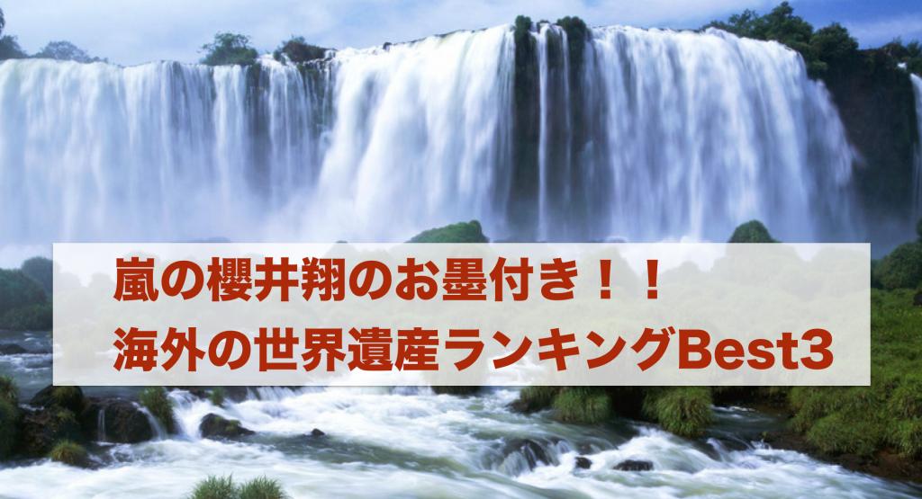 嵐,櫻井翔,海外旅行,世界遺産