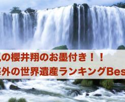 世界遺産,アンコールワット,櫻井翔