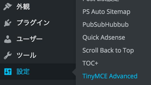 Tiny MCE Advanced 設定画面