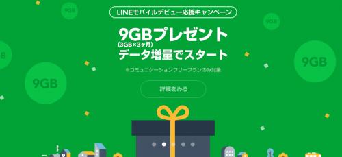 LINEモバイル,キャンペーン