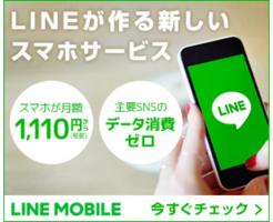 lineモバイル,評判,速度,通話,テザリング