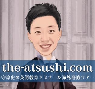 守淳史 英語教育セミナー THE ATSUSHI