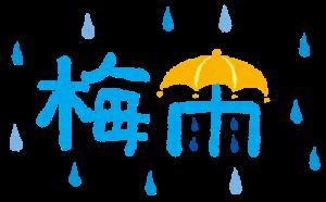 梅雨 漢字 読み方 由来