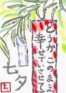 七夕 飾り アイデア