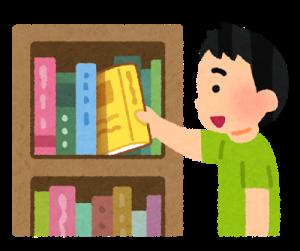 読書感想文 書き方 中学生