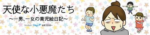 天使な小悪魔たち〜一男、一女の育児絵日記〜
