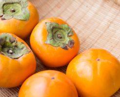 柿 消化 悪い